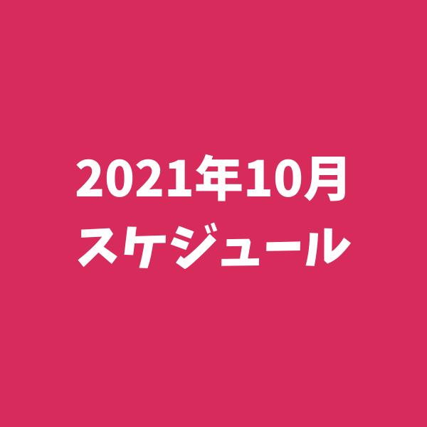 2021年10月のスケジュール